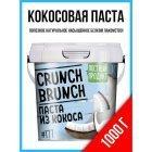 Crunch-Brunch Кокосовая паста 1000 г