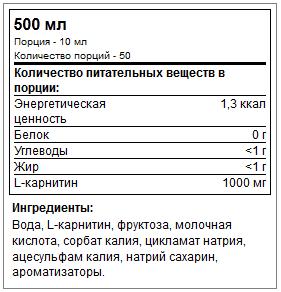 Состав L-Carnitine 100.000 от Weider
