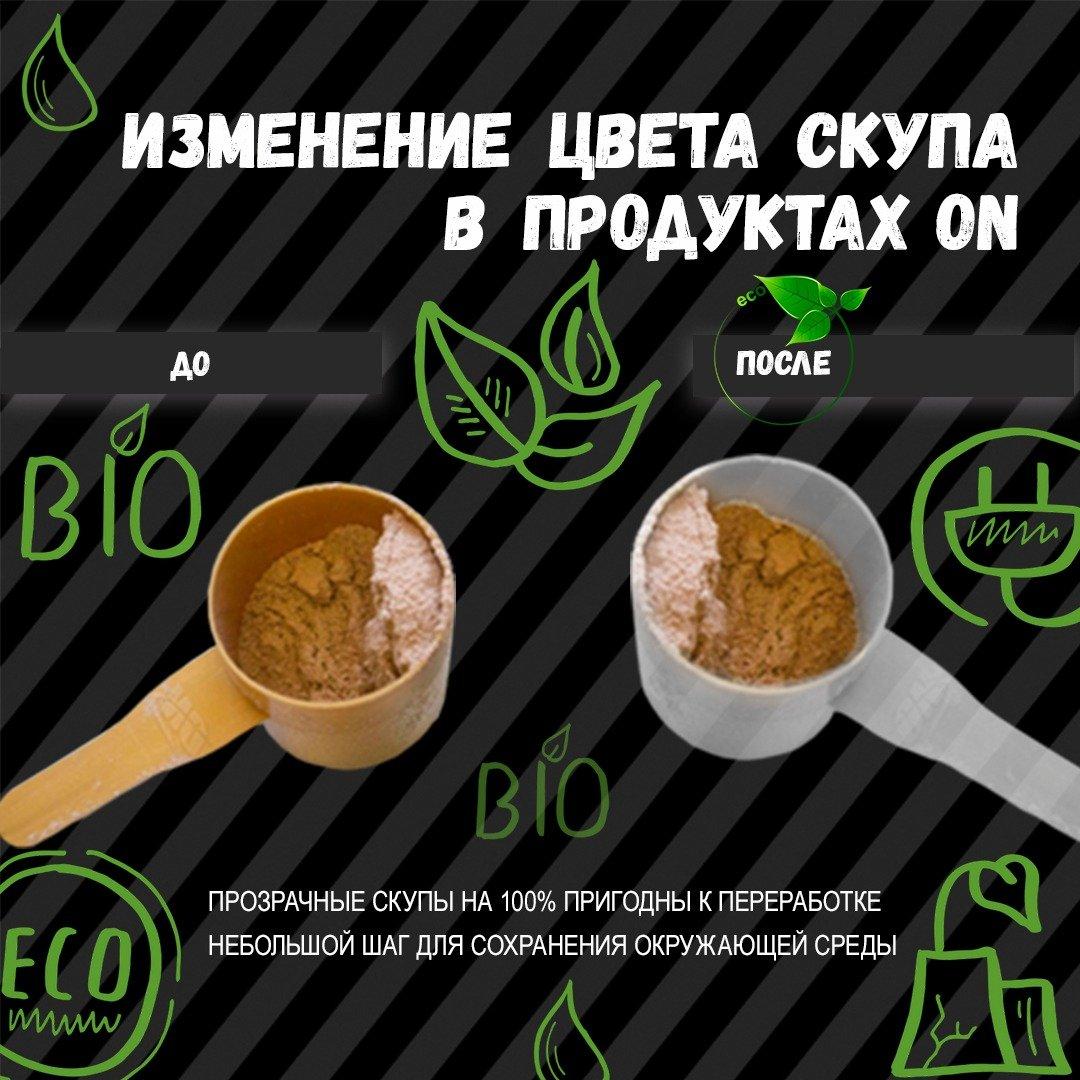 Теперь Optimum Nutrition использует внутри продукта скупы белого цвета вместо золотых.